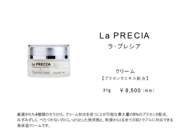 La PRECIAクリーム